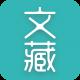 文藏app