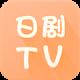 日剧TVapp