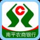 南平农商信用�羁�app
