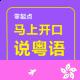 马上开口说粤语app