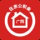 广西区直住房公积金app