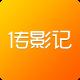 传影记app