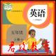小学英语五年级上册app
