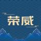 上汽荣威app