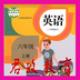 小学六年级英语上册app