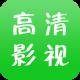 高清影视app