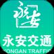 永安交通app