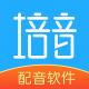 培音app软件