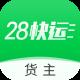 28快运货主版app
