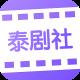 泰剧社app官方