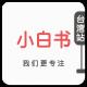 小白书台湾站