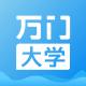 万门大学app