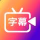 字说视频字幕动画