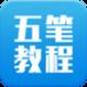 五笔输入法教程app