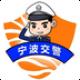 宁波交警app