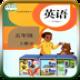 人教版五年级英语上册app