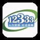 福建12333