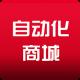 中华自动化