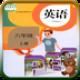 人教版六年级英语上册app